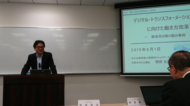 ◆IFSJ第6回研究発表会が開催されました