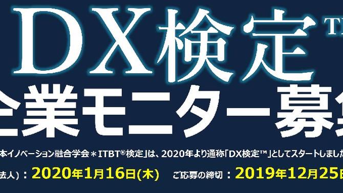 ◆2020年1月「DX検定™」が新たにスタートへ<法人限定 モニター受付中> 募集終了