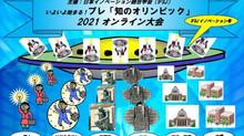 「知のオリンピック」2021 プレ大会