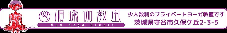 茨城県守谷市 『順ヨーガ教室 』です お一人様でのご参加も大歓迎です