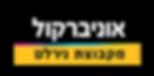 logo univercol_2016_he agol-01.png