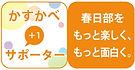 03_kskbsupporters_logo_cw.jpg