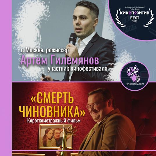 032_Смерть Чиновника.jpg