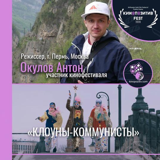 020_Клоуны Коммунисты.jpg