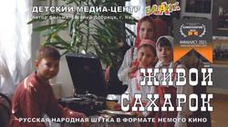 0041_ сахарок