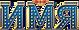 логотип ИМЯ без фона.png