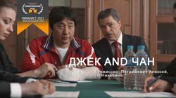 0013_ Джек and Чан +1
