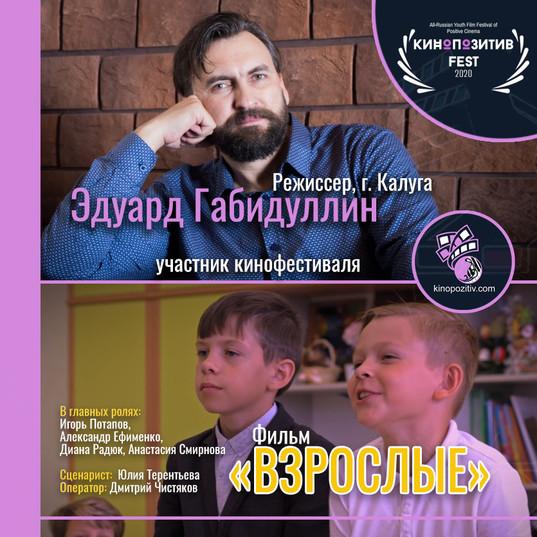 049_Взрослые.jpg