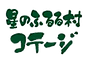 コテージロゴ.png