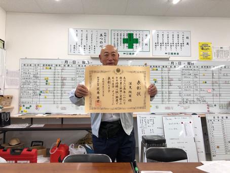 平成30年 11/3(日)新潟県知事賞受賞