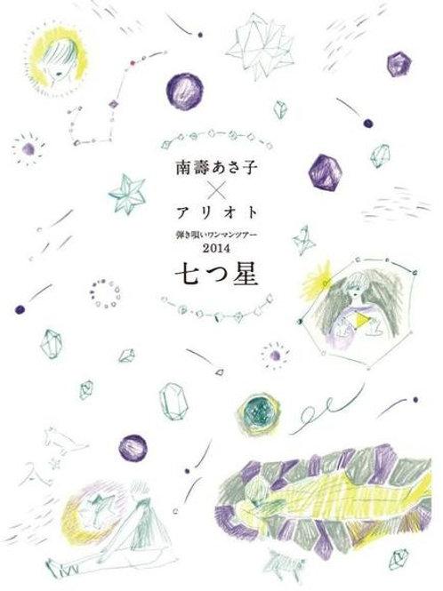2nd LIVE DVD「七つ星」