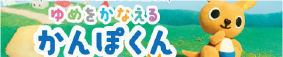 kanpo_banner.png