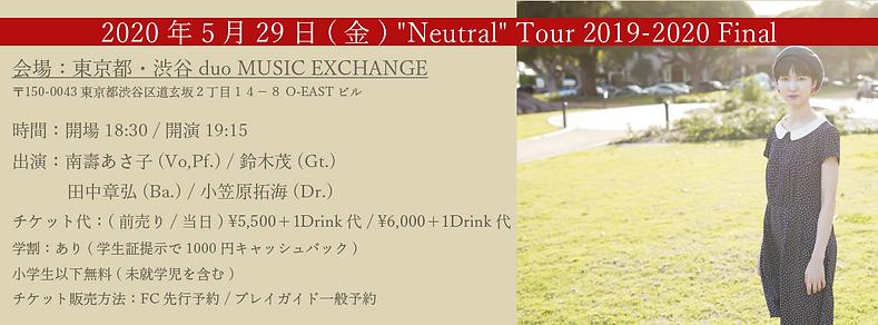nasu_tourfinal.png