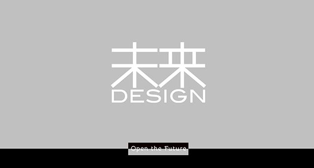 未来デザイン