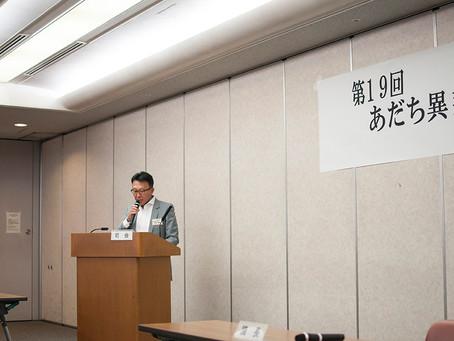 第19回あだち異業種連絡協議会定期総会