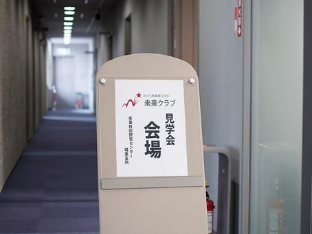 東京都立産業技術研究センター見学会を行いました!