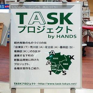 TASKプロジェクト