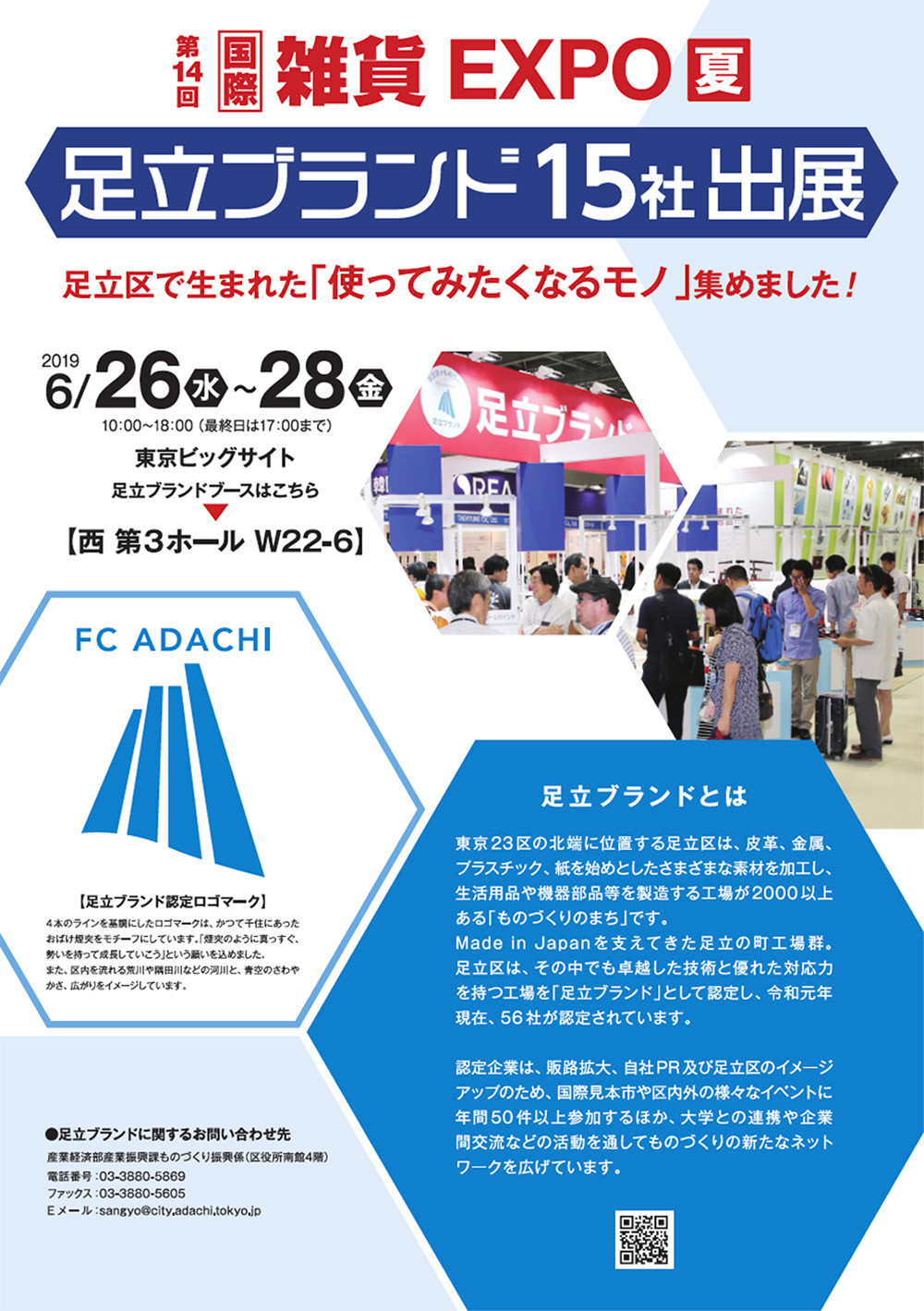 第14回国際雑貨EXPO