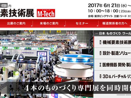 第21回機械要素技術展