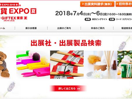 第13回国際雑貨EXPO(夏)に足立ブランドが出展します!