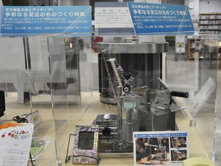 「足立のものづくり製品」展示 (あだち産業センター)