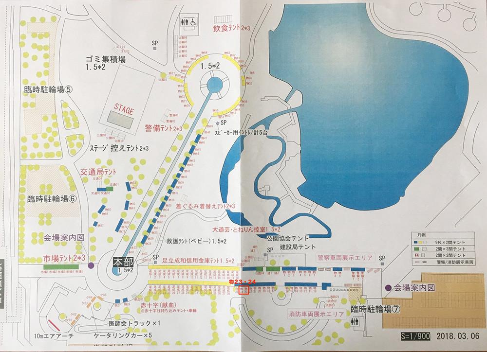 舎人公園千本桜まつり(未来クラブ場所)