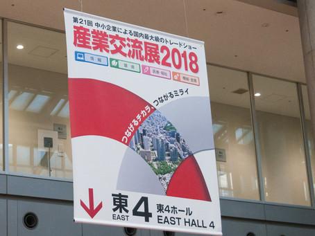 「産業交流展2018」に出展しています。