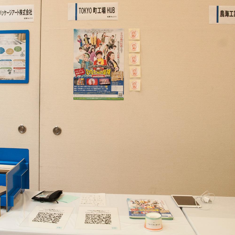 異業種フォーラムinあだち_TOKYO町工場HUB展示