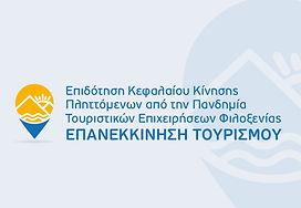 epanekkinisi_tourismos_edited.jpg