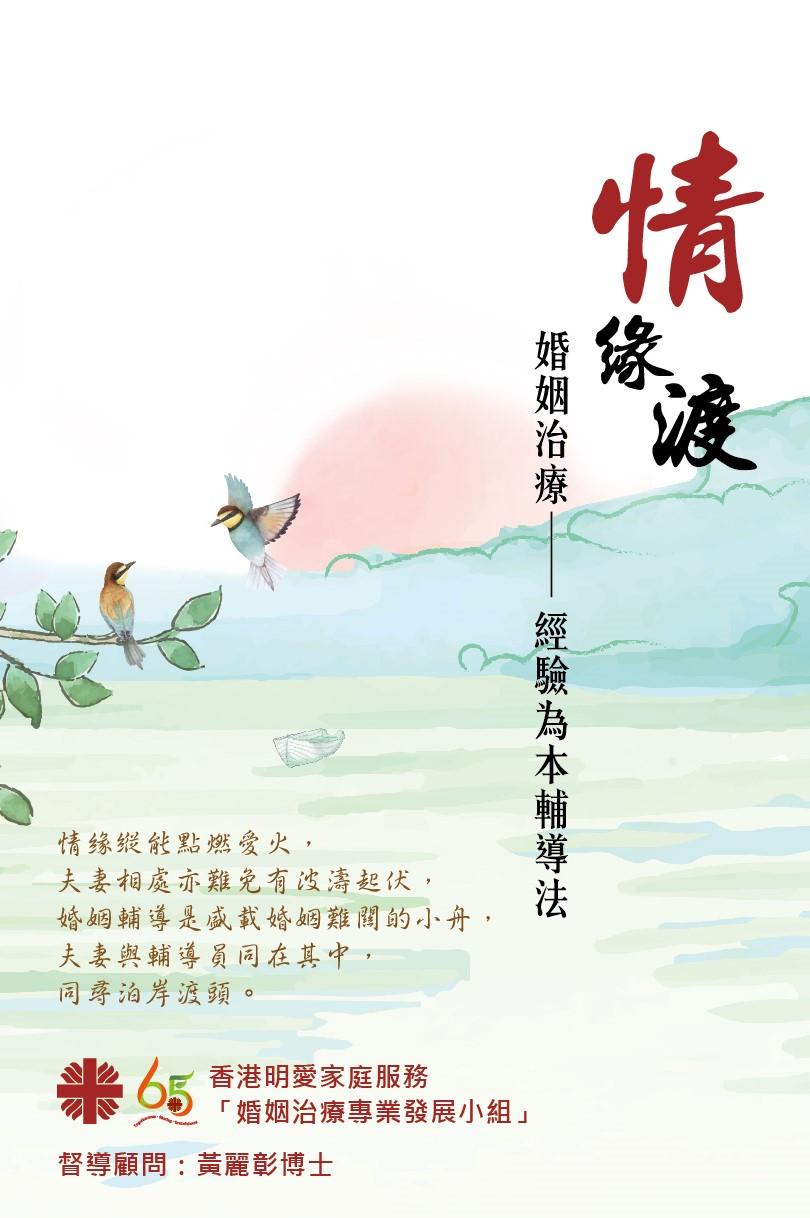 情緣渡系列3 final cover (11 Sep)_Front