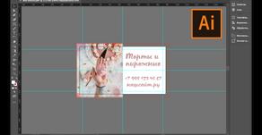 Как сделать макет визитки в Adobe Illustrator