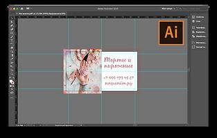 Как делать визитки в Adobe Illustrator. Простая пошаговая инструкция для начинающих. Готовый макет с соблюдением требований для типографии.