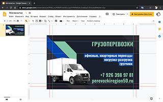 А вы знали, что в Google Презентации можно сделать бесплатно макет визитки, отредактировать его на телефоне и напечатать в типографии?