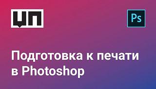 Соответствует ваш макет визитки в Photoshop требованиям типографии? Узнайте как и что делать в программе, чтобы напечатать идеальный макет.