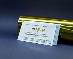 Печать визиток с фольгированием. Цвет фольги: золото, серебро, цветная. Срок изготовления – 1 день. Доставка: Электросталь, Ногинск. Смотрите цены на сайте.
