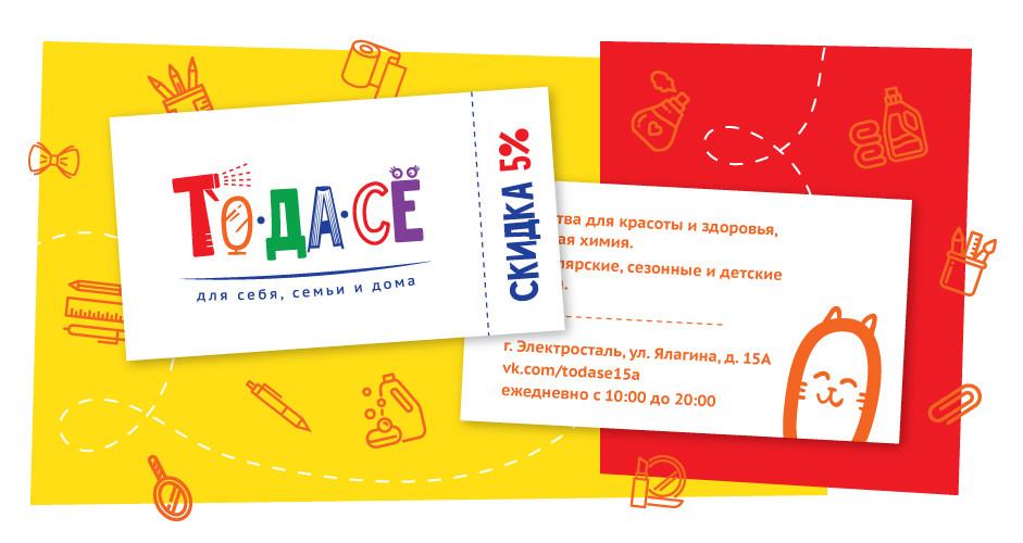 """Дизайн логотипа и оформление рекламных материалов для магазина """"ТО ДА СЁ"""""""