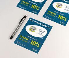 Печатаем листовки формата А6 105х148 мм. Цифровая печать за 1 день. Цветные двусторонние 100 шт - 700 р. Доставка заказа Электросталь, Ногинск. Посмотрите цены на листовки А6 на сайте. Отправьте заявку на почту zakaz@cpzakaz.ru. Позвоните менеджеру +7 (985) 814-51-07.