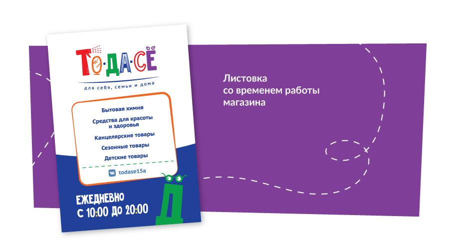 """Дизайн листовки для магазина """"ТО ДА СЁ"""""""