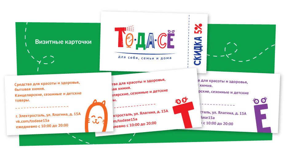 "Дизайн визиток для магазина ""ТО ДА СЁ"""