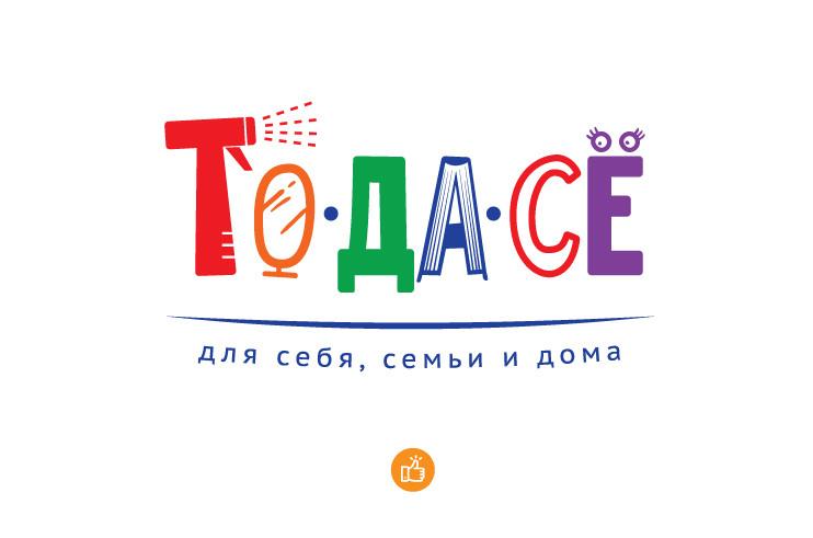 "Дизайн логотипа для магазина ""ТО ДА СЁ"""