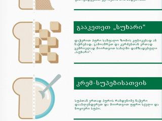 10 ხერხი ძველი პურის გამოსაყენებლად
