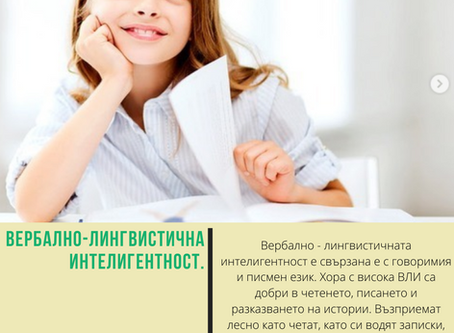 Вербална интелигентност - описание и значимост