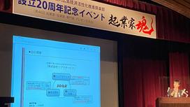 【レポート】KKC設立20周年記念イベントにて、活動報告をさせていただきました!