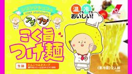 【お知らせ】ひまわりフーズから「レモンチシェフのアゲアゲこく旨つけ麺」新登場!