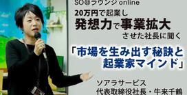 【3/26(木)14:00~ SO@ラウンジonline開催!】20万円で起業し発想力で事業拡大させた社長に聞く「市場を生み出す秘訣と起業家マインド」