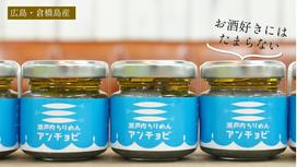 【スタッフより】呉市 倉橋島の名産品、ちりめんを使ったアンチョビ