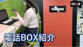 【動画公開情報】ロビーにある電話ボックスについてご紹介!