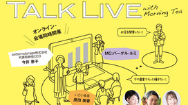 創業を目指す女性のためのイベント「Women's Talk Live」開催します!2021/1/22(金)10:00~ 【オンライン(ZOOM)開催】