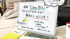 【お知らせ】当施設 入居者さん・フレックス会員さんが岩国「Class Biz.」のコワーキングスペースをご利用可能に!