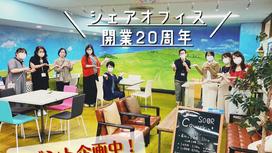【お知らせ】祝・シェアオフィス開業20周年!~記念イベント企画中~